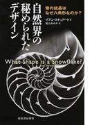 自然界の秘められたデザイン 雪の結晶はなぜ六角形なのか? 新装版