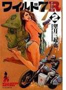 ワイルド7R 2 (マンサンコミックス)(マンサンコミックス)