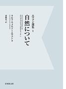 エマソン選集 デジタル・オンデマンド版 1 自然について