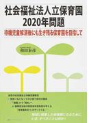 社会福祉法人立保育園2020年問題 待機児童解消後にも生き残る保育園を目指して