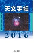 天文手帳 2016年版 星座早見盤付 天文ポケット年鑑
