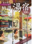 宿泊客のクチコミで選ぶ納得の湯宿100選 東海・関西・北陸・信州・中国・四国