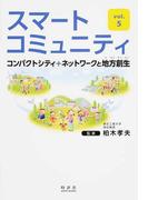 スマートコミュニティ vol.5 コンパクトシティ+ネットワークと地方創生