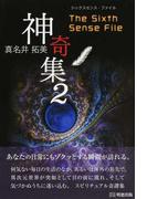 神奇集 シックスセンス・ファイル 2