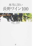 本当に旨い長野ワイン100 おいしいブドウから、おいしいワイン!