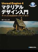 Unreal Engine 4マテリアルデザイン入門 アーティストのためのステップアップ・ガイド (Game Developer Books)