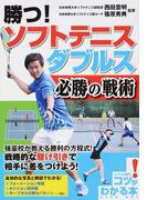 勝つ!ソフトテニス ダブルス必勝の戦術 (コツがわかる本)
