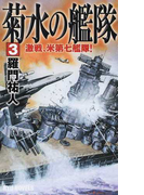 菊水の艦隊 3 激戦、米第七艦隊! (RYU NOVELS)