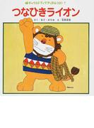 つなひきライオン (チャイルドブックアップル傑作選)