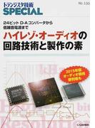 トランジスタ技術SPECIAL No.130 ハイレゾ・オーディオの回路技術と製作の素