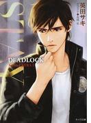 STAY DEADLOCK番外編1 (キャラ文庫 DEADLOCK)