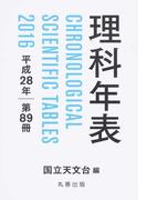 理科年表 第89冊(平成28年)