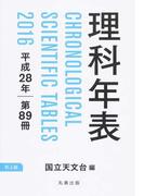 理科年表 机上版 第89冊(平成28年)