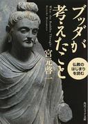 ブッダが考えたこと 仏教のはじまりを読む (角川ソフィア文庫)(角川ソフィア文庫)