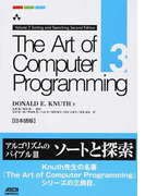 The Art of Computer Programming 日本語版 3 Sorting and Searching
