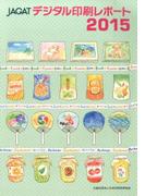 デジタル印刷レポート 2015