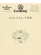 &Cooking わたしたちと、手料理。 (&Premium BOOKS)