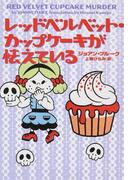 レッドベルベット・カップケーキが怯えている (ヴィレッジブックス)(ヴィレッジブックス)