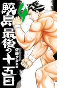 鮫島、最後の十五日 4(少年チャンピオン・コミックス)