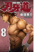 刃牙道 8(少年チャンピオン・コミックス)