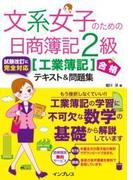 文系女子のための日商簿記2級[工業簿記]合格テキスト&問題集(文系女子シリーズ)