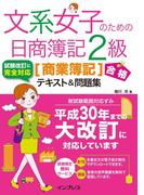 文系女子のための日商簿記2級[商業簿記]合格テキスト&問題集(文系女子シリーズ)