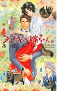 タヌキが嫁ちゃん。【特別版】(Cross novels)