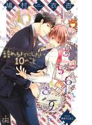 辞めるまでにしたい10のこと【特別版】(Cross novels)