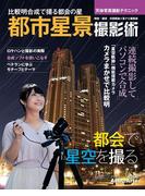 天体写真撮影テクニック 都市星景撮影術 比較明合成で撮る都会の星(アストロアーツムック)