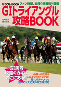 G1トライアングル攻略BOOK(サラブレBOOK)