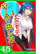 花京院先生が「女にモテるオーラの出し方」を教えてくれるようです(カドカワ・ミニッツブック)