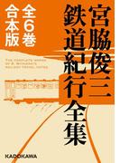 【全6巻合本版】宮脇俊三鉄道紀行全集(角川学芸出版全集)