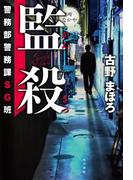 【期間限定価格】監殺 警務部警務課SG班(角川書店単行本)