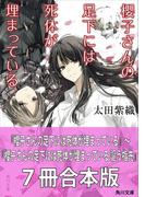 【期間限定価格】櫻子さんの足下には死体が埋まっている 7冊合本版 『櫻子さんの足下には死体が埋まっている』~『櫻子さんの足下には死体が埋まっている 謳う指先』(角川文庫)