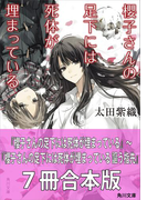 櫻子さんの足下には死体が埋まっている 7冊合本版(角川文庫)