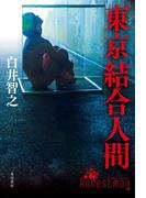 東京結合人間(角川書店単行本)