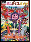 にんじゃざむらい ガムチョコバナナ スカイとりいのまき(角川書店単行本)
