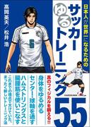 日本人が世界一になるためのサッカーゆるトレーニング55(単行本(KADOKAWA / 角川マガジンズ))