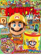 てれびげーむマガジン November 2015(エンターブレインムック)
