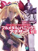 フルメタル・パニック! アナザー11(富士見ファンタジア文庫)