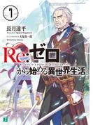 Re:ゼロから始める異世界生活 7(MF文庫J)