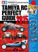 タミヤRCパーフェクトガイド2015(学研MOOK)