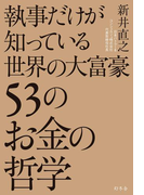 執事だけが知っている世界の大富豪53のお金の哲学(幻冬舎単行本)
