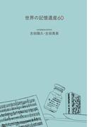 世界の記憶遺産60(幻冬舎単行本)
