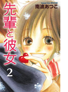 【期間限定 無料】先輩と彼女 リマスター版(2)