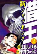 新・借王(2)