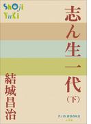 P+D BOOKS 志ん生一代 (下)(P+D BOOKS)