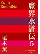 P+D BOOKS 魔界水滸伝 5(P+D BOOKS)