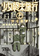 少女終末旅行 2巻(バンチコミックス)