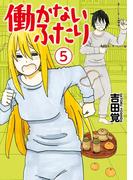 働かないふたり 5巻(バンチコミックス)
